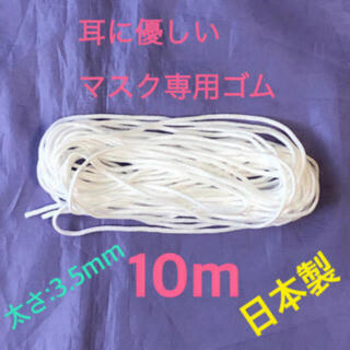 日本製 マスク専用ゴム ホワイト 10m 太さ3mm(生地/糸)