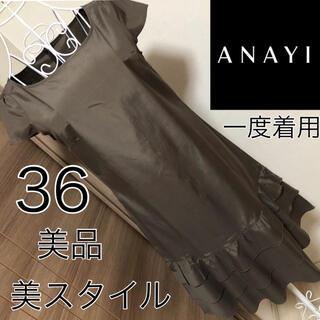 アナイ(ANAYI)の☆ANAYI☆美スタイル☆ワンピース☆アナイ☆36(ひざ丈ワンピース)