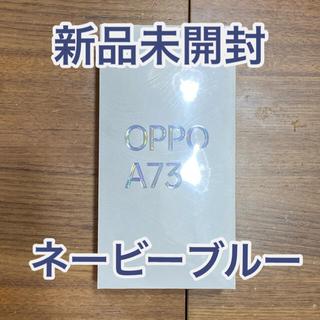 OPPO - 新品未開封 OPPO A73 ネービーブルー SIMフリー
