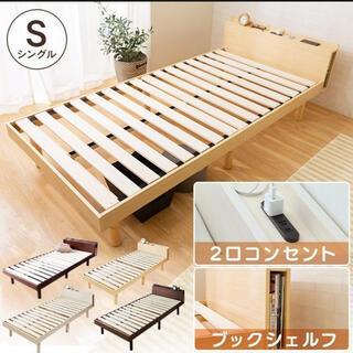すのこベッド ベッドフレーム シングルベッド(すのこベッド)