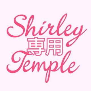 シャーリーテンプル(Shirley Temple)のみいmama様(その他)