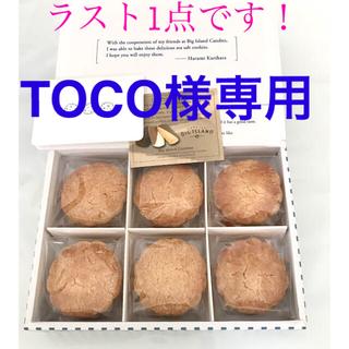 TOCO様専用   栗原はるみコラボクッキー&マウナロアシーソルト(菓子/デザート)