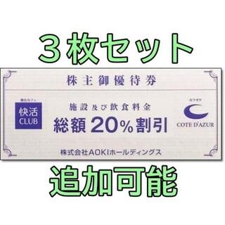 アオキ(AOKI)の3枚・追加可能☆コートダジュール 快活クラブ CLUB 20%割引券 株主優待(その他)