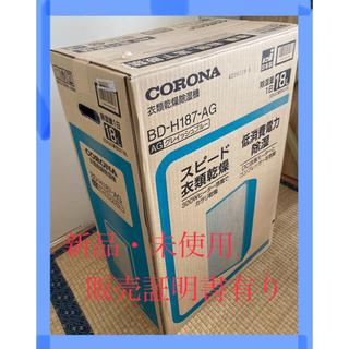 コロナ - ★CORONA 衣類乾燥除湿機 BD-H187-AG グレイッシュブルー ★