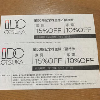 オオツカカグ(大塚家具)のIDC 大塚家具 株主優待 家具15%off 家電10%off券(ショッピング)