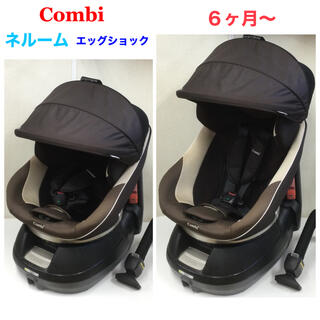 combi - コンビ 360度回転 チャイルドシート ネルーム ブラウン 6ヶ月〜