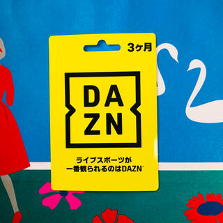 DAZN 3ヶ月 無料視聴カード