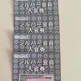 ラウンドワン株主優待券 シルバー会員入会券4枚分(ボウリング場)