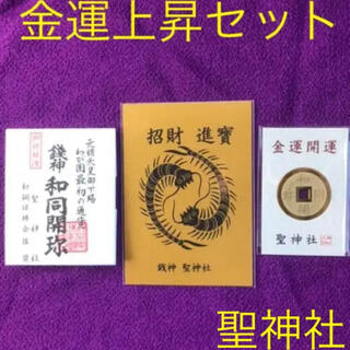 ⭐︎金運上昇間違い無し⭐︎埼玉県秩父市 聖神社 金運 上昇お守りセット