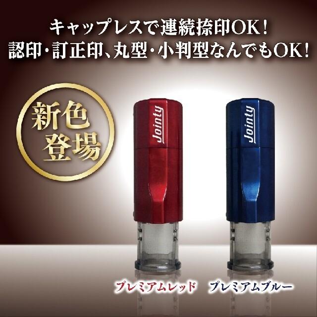 【&様専用】ジョインティ専用補充インク・朱色 ハンドメイドの文具/ステーショナリー(はんこ)の商品写真
