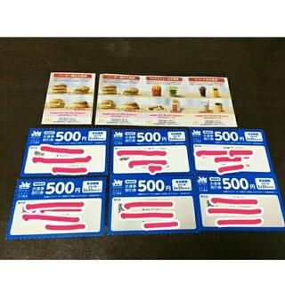 モスバーガーお食事券+マクド引換券ハンバーガー2枚 サイドメニュー1枚(フード/ドリンク券)