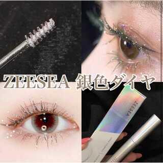 ZEESEA ズーシー ダイヤモンドシリーズ カラーマスカラ 銀色ダイヤ