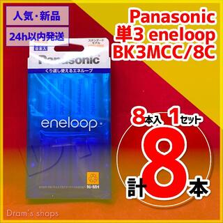 Panasonic - 単3 エネループ / eneloop パナソニック BK3MCC/8C