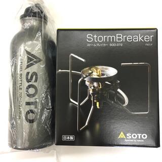 シンフジパートナー(新富士バーナー)のSOTO ストームブレイカー SOD-372 燃料ボトル700mlセット(ストーブ/コンロ)