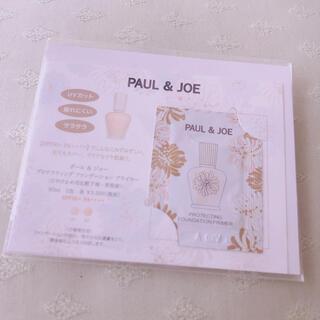 PAUL & JOE - ポールアンドジョー ファンデ プライマー サンプル