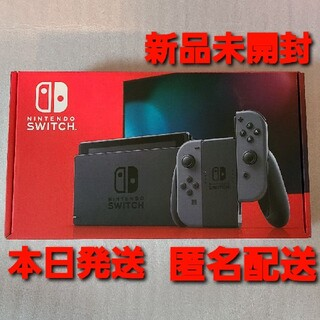 Nintendo Switch - 【即納★新品】Switch本体 グレー 本日発送 匿名配送