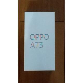 OPPO - 未開封 OPPO A73 ネービーブルー オッポ  新品