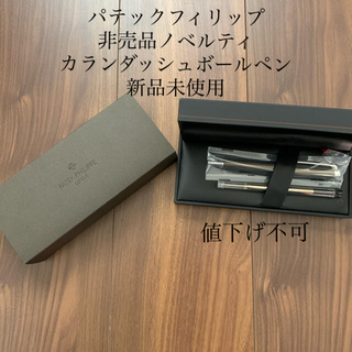 パテックフィリップ(PATEK PHILIPPE)の[新品未使用]パテックフィリップ 非売品ノベルティ カランダッシュ 替芯付きペン(腕時計(アナログ))