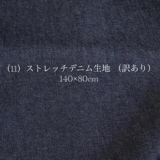 (11)ストレッチデニム生地 (訳あり) 140×80cm
