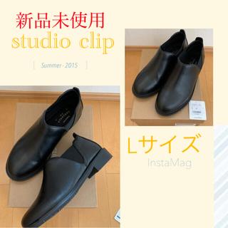 STUDIO CLIP - ★新品未使用 今期 スタディオクリップ サイドゴアシューズ ブラック L★