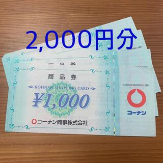 コーナン 株主優待券 1,000×2  2,000円分(その他)