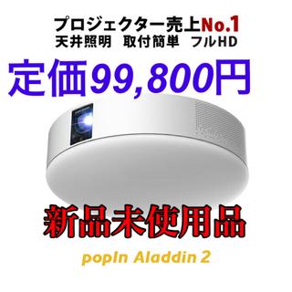popIn Aladdin 2 ポップイン アラジン 2   ポッピン(プロジェクター)