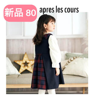 petit main - アプレレクール  ジャンパースカート 80  ワンピース  ★新品★