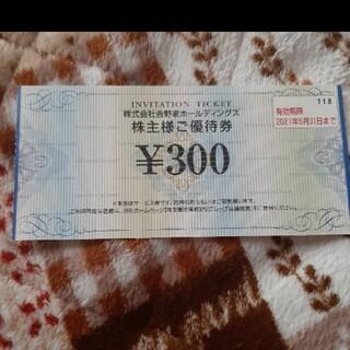 ヨシノヤ(吉野家)の吉野家株主優待券 300円(レストラン/食事券)
