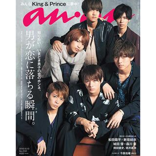 マガジンハウス(マガジンハウス)のanan No.2121 表紙:King & Prince(アート/エンタメ/ホビー)