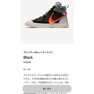NIKE - READYMADE × NIKE BLAZER MID 黒 27cm