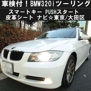 BMW - ☆車検付BMW320iツーリング!皮革シート/スマートキー/ナビ☆東京/大田区