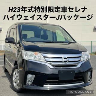 日産 - ◆全国最安値全込み価格◆H23年式特別限定車セレナハイウェイスターJパッケージ