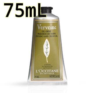 L'OCCITANE - ロクシタン ヴァーベナ アイスハンドクリーム 75mL