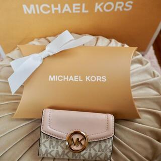 Michael Kors - マイケルコースのキーケース☆大人気ピンクシリーズ♪ 新品 SALE中❣️
