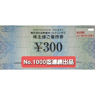 ヨシノヤ(吉野家)の1枚🔷吉野家で使える300円券🔷No.16(レストラン/食事券)