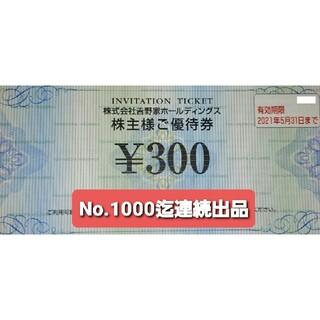 ヨシノヤ(吉野家)の1枚🔷吉野家で使える300円券🔷No.17(レストラン/食事券)