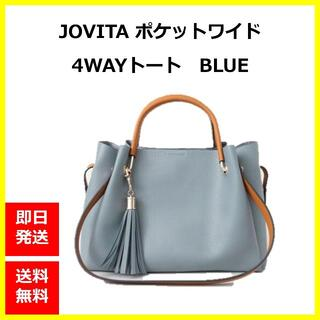 URBAN RESEARCH - 【新品】JOVITA ポケットワイド4WAYトート BLUE