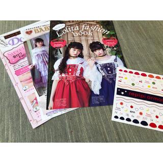 ショウガクカン(小学館)のロリータファッションbook ・ バカンスネイルシール(アイドルグッズ)