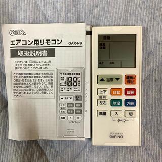 オームデンキ(オーム電機)のエアコンリモコン OAR-N9(エアコン)