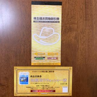 イエローハット株主優待 お買物割引券3000円分(ショッピング)