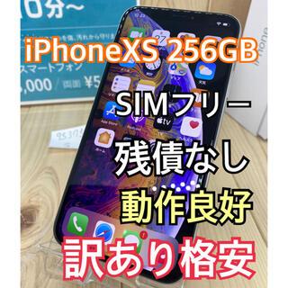 Apple - 【動作良好】iPhone Xs Silver 256 GB SIMフリー 本体