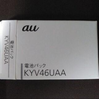 キョウセラ(京セラ)のTORQUE g04 純正バッテリー 新品 電池 トルク au(バッテリー/充電器)
