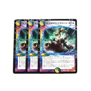 デュエルマスターズ(デュエルマスターズ)の超次元ホワイトグリーン・ホール  3枚(シングルカード)