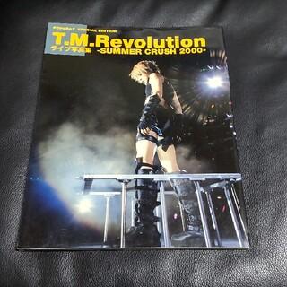 主婦と生活社 - T.M.Revolutionライブ写真集 Summer crush 2000