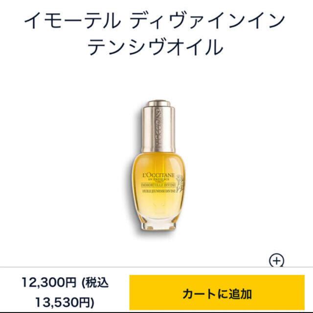 L'OCCITANE(ロクシタン)のロクシタン IMディヴァインインテンシヴオイル サンプル25包 コスメ/美容のスキンケア/基礎化粧品(美容液)の商品写真