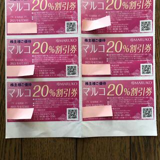 マルコ(MARUKO)のマルコ 株主優待券 6枚(その他)