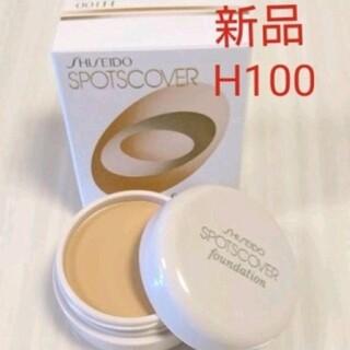 シセイドウ(SHISEIDO (資生堂))の新品 スポッツカバーH100部 分用国 内正規品 資生堂(コンシーラー)