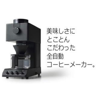 TWINBIRD - 【新品未使用】ツインバード 全自動コーヒーメーカー CM-D457B ブラック