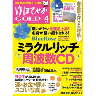 ゆほびかGOLD 2021 4月号 「BlueRoseミラクルリッチ周波数CD」(専門誌)