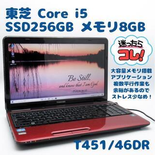 東芝 - T451/46DR人気のレッド!Windows10搭載の高性能ノートパソコンです